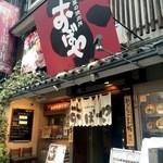 おぼや - JR元町駅東口を北に出て、北西に徒歩2分にある、焼肉丼の専門店です