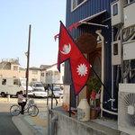 神戸ネパール大使館 -