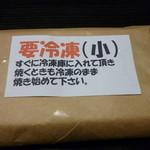 49751560 - 餃子購入時包装