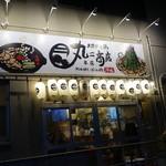 丸二商店 - ☆外観はこちらです(^^ゞ☆