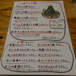 丸二商店 - ☆名物かしわ鍋☆