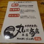 丸二商店 - ☆丸二商店のこだわり(^^ゞ☆