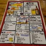 丸二商店 - ☆ドリンクメニュー☆