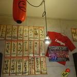 丸二商店 - ☆壁にはメニューがあります☆