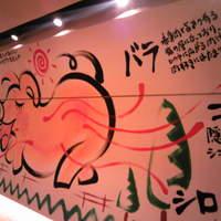 魚に鍋に炭火焼 いちかわ 藤-壁画