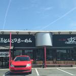 ラー麺 ずんどう屋 - ずんどう屋 姫路南店