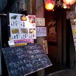 海鮮居酒家 七福水産 -