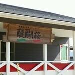 醍醐桜 -