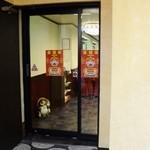 金福来 - お店の入口