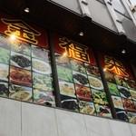 金福来 - お店の外観