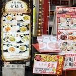 金福来 - 店頭メニュー