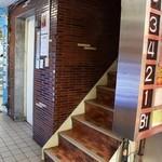 金福来 - ビル内の階段とエレベーター