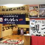 秋田比内や - 秋田駅のすぐ近くにあります