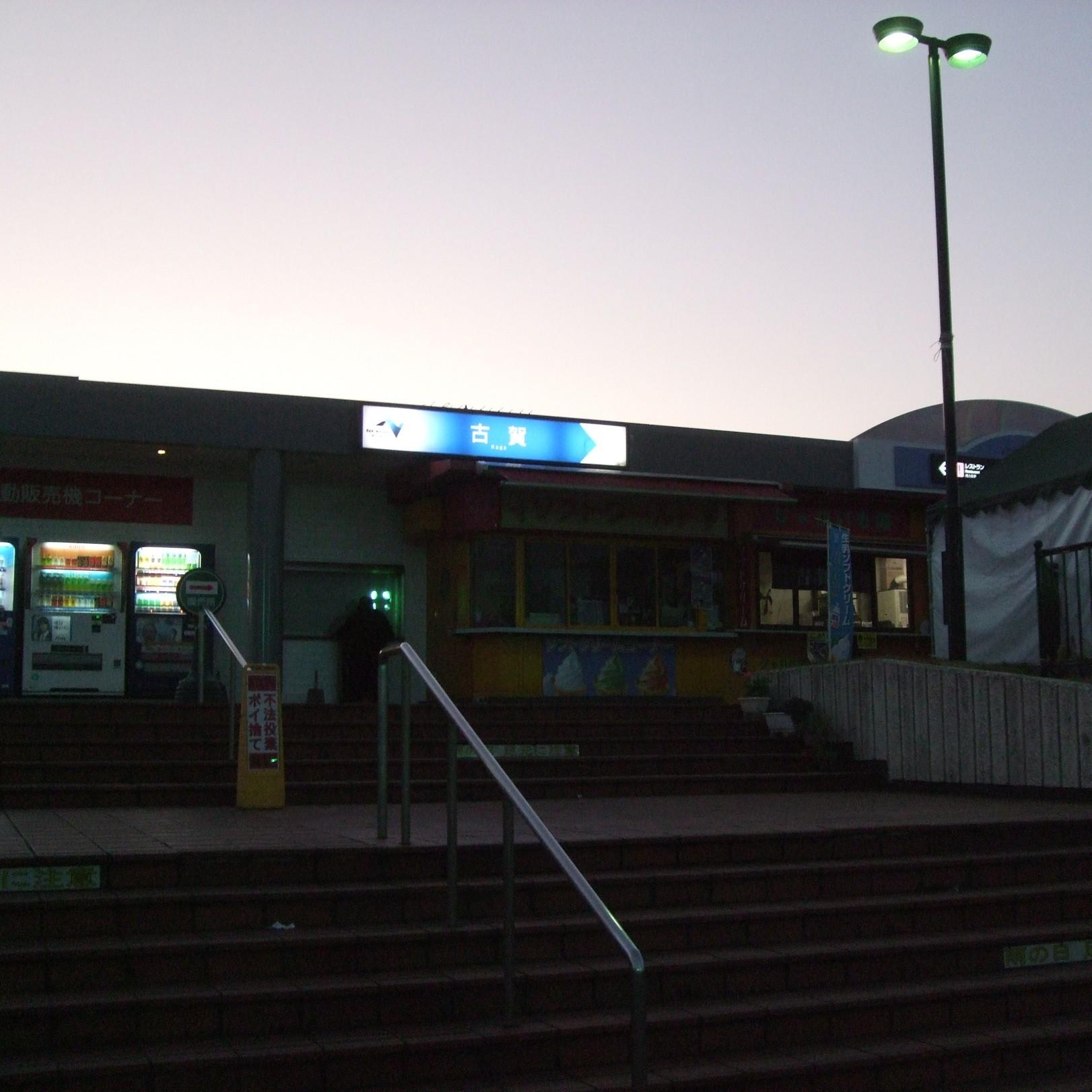 古賀サービスエリア(下り線) スナックコーナー