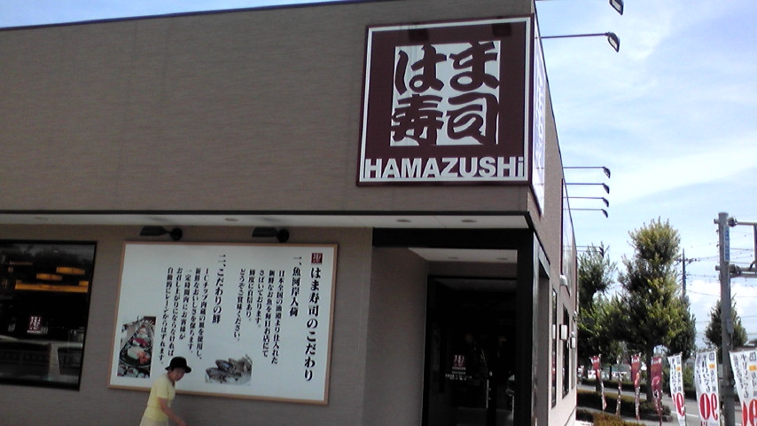 はま寿司 昭和町飯喰店