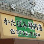 かたばみ精肉店 - 看板