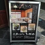 北蔵カフェ ひがの   - 表の看板
