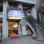大助うどん - 藤崎駅近くにある手打ちうどんのお店です。