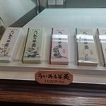 49776520 - ういろう羊羹5種(各1500円税抜)