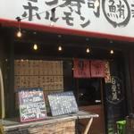 立ち寿司ホルモン 新鮮や! -