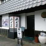 中久亭 - ココ~(^^♪