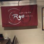 ステーキバル RYO -