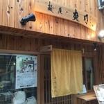 49777716 - 麺屋・爽月('15/10)