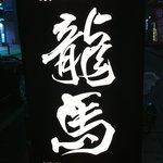 龍馬 - 看板