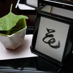 Nishimurayahonkan - 前菜のプレゼンテーション