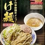 ジャンクガレッジ - つけ麺
