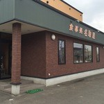 名取屋 - 栗山町にございます定食屋さんです。
