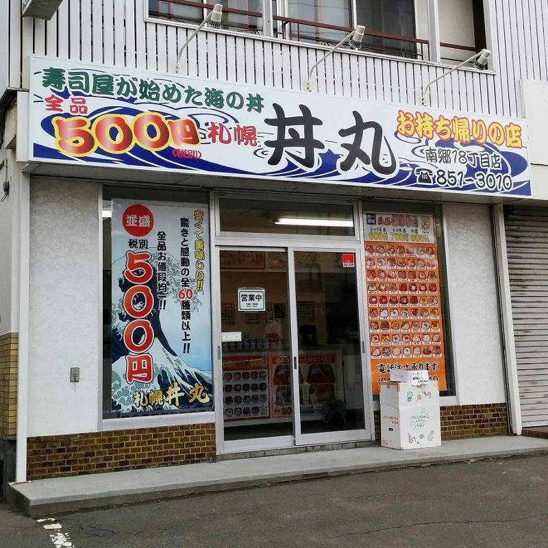 札幌丼丸 南郷18丁目店