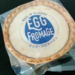 草太郎本舗 本店 - エッグフロマージュ