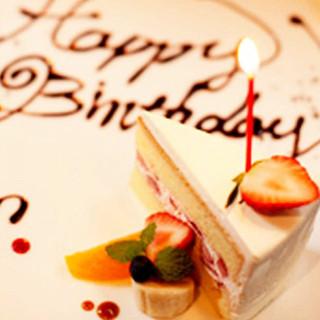 ◆女子会・誕生日におすすめ♪特製ケーキをプレゼント!◆