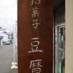 豆暦 - この看板が目印