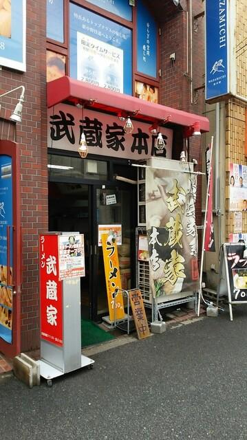 武蔵家 中野本店 - 青梅街道沿い。中野警察の近くです。