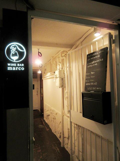 ワインバー マルコ - 奥に進むと入り口。店内禁煙