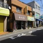 参松堂 - 笹原駅近くにある和菓子のお店です。