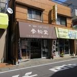 参松堂 - お店は笹原駅のすぐそばにあります。