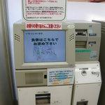 4980053 - ☆発券機☆