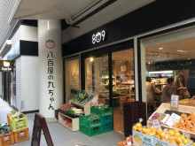 八百屋の九ちゃん 吉塚店