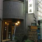 濱藤 - 外観