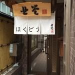 蝦夷前そばと豚丼 北堂 -