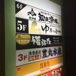 ゆずの小町 - 居酒屋ビルの5F