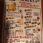 Okonomiyakiteppanyakibanchou - 飲み放題メニュー、確かに注意書きがある。