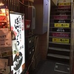 Okonomiyakiteppanyakibanchou - 入口