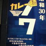 麺酒房 実之和 - 【'10/06/10撮影】看板