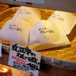 49810498 - 揚げたての近江牛カレーパン。