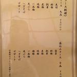 49812415 - 抜群のCPを誇るコース料理①