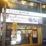 徳福 - たまに行くならこんな店は、神田駅前で徳島県の郷土料理「徳島ラーメン」が気軽に楽しめる、「徳福 神田店」です。